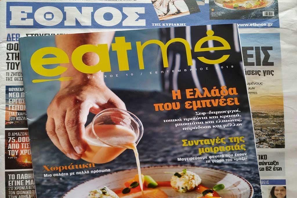 "Mavroudis olive oil on national newspaper ""ETHNOS"""